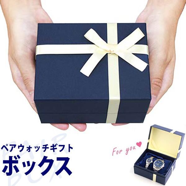 ペアウォッチ ボックス 箱 腕時計 プレゼント メ...