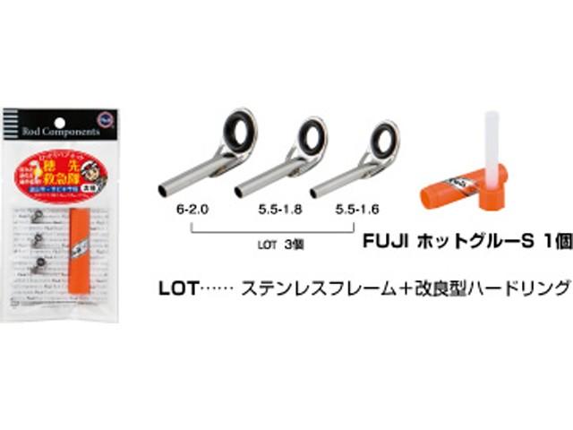 富士工業/FUJI LOTRK5.54 穂先救急隊 波止...