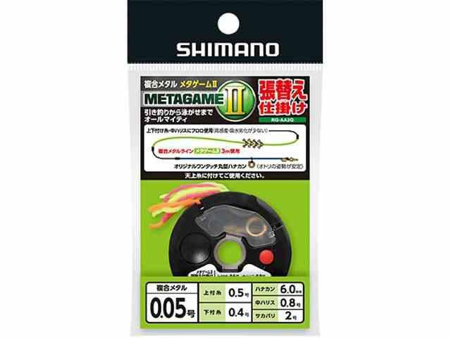 シマノ/SHIMANO RG-AA2Q メタゲーム2 張替え...