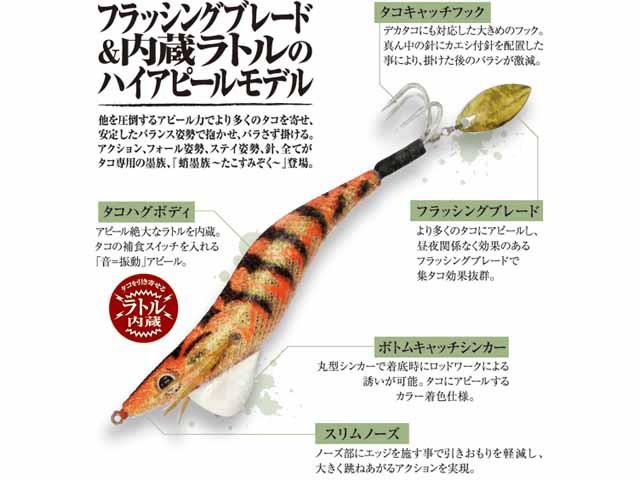 ハリミツ/HARIMITSU 蛸墨族 35g (TAKOSUM...