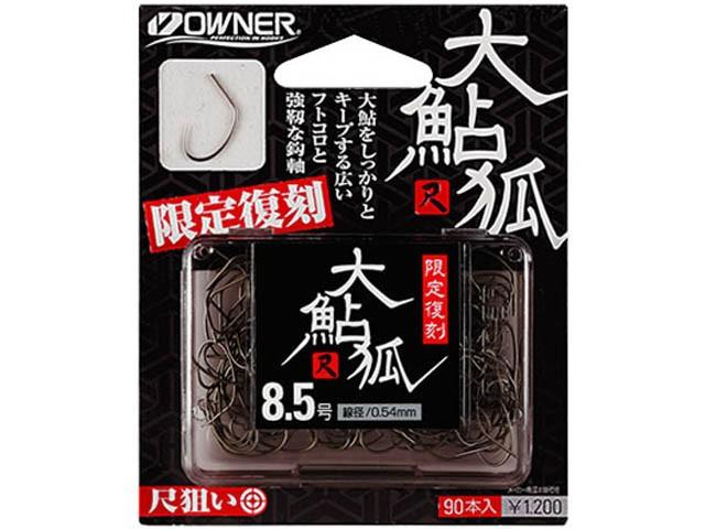 オーナー/OWNER 11323 限定復刻 大鮎狐 (9...
