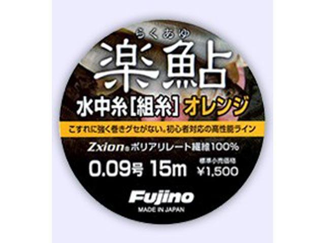 フジノライン/Fujino A-91 楽鮎 水中糸(組糸...