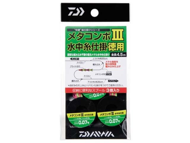 ダイワ/DAIWA メタコンポ3 AS 水中糸...