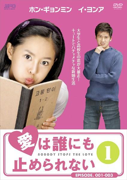 【中古】愛は誰にも止められない Vol.16 b10554/...