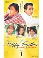 【中古】Happy Together〜ハッピー・トゥギャザー...