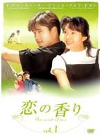 【中古】恋の香り 全18巻セットs1554/ATVD-11691...