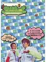 【中古】ホリさまぁ〜ず Vol.2 b13920/ANRB-5662...