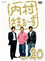【中古】内村さまぁ〜ず vol.20 b13905/ANRB-580...