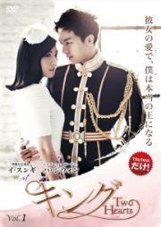 【中古】キング〜Two Hearts 全10巻セ...