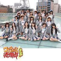 【新品】コケティッシュ渋滞中 劇場盤/SKE48/AV...