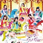 【中古】SKE48/12月のカンガルー(初回盤Type-B)...
