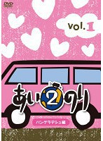 【中古】●あいのり2 全5巻セット s7979/PCBC-11...