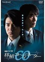 【中古】移植コーディネーター 全3巻セット s7970...