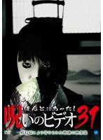 【中古】ほんとにあった!呪いのビデオ 31 b13973...