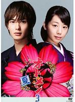 【中古】オトメン(乙男) Vol.3 b14034/TCED-07...