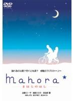 【中古】Mahora☆/まほらのほし b14487/AVBD-243...