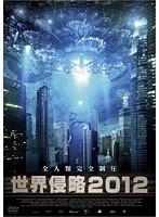 【中古】世界侵略-2012- b14420/FMDR-9383【中古...