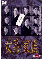 【中古】女系家族(1巻抜け) 計5巻セット s8349...