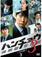 【中古】ハンチョウ〜神南署安積班〜 シリーズ3 V...