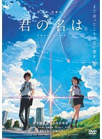 【中古】◎君の名は/TDV27265R【中古DVDレンタル...