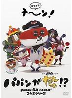 【中古】パパンがヤッターマン!? b15018/PCBP-...