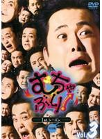 【中古】むちゃぶり!1stシーズン 完全版 Vol.3 b...
