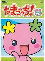 【中古】たまごっち! Vol.7 b4625/BCDR-2631【...