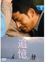 【中古】◎追憶/TDV-27318R【中古DVDレンタル専...