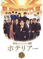 【中古】●ホテリアー 日本版 全5巻セットs8783/...