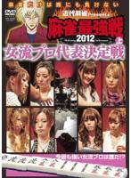 【中古】●近代麻雀 presents 麻雀最強戦2012 女...