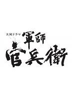【中古】NHK大河ドラマ 軍師官兵衛 完全版 第1巻 ...