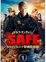 【中古】●SAFE カリフォルニア特別救助隊 全10巻...