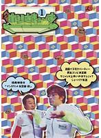 【中古】ホリさまぁ〜ず Vol.1 b15987/ANRB-5661...