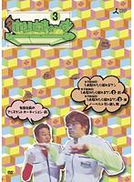 【中古】ホリさまぁ〜ず Vol.3 b15988/ANRB-5663...