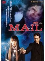 【中古】MAIL 完全版 全2巻セットs10343/DA-9490...