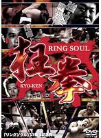 【中古】RING SOUL 狂拳 KYO-KEN 神戸の陣 b15957...