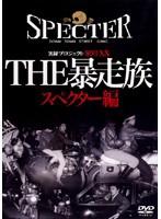 【中古】実録プロジェクト893XX THE 暴走族 3巻セ...