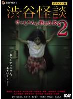 【中古】渋谷怪談 サッちゃんの都市伝説 2 デラッ...