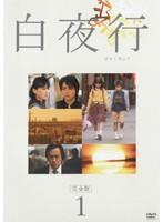 【中古】●白夜行 全6巻セットs9935/REDV-00446...