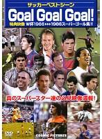 【中古】サッカーベストシーン GOAL!GOAL!GOAL...