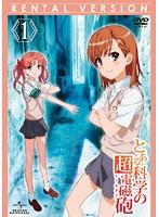 【中古】とある科学の超電磁砲 全8巻+OVA 計9巻...