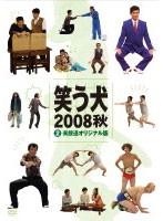 【中古】笑う犬 2008 秋 Vol.2 b16310/PCBG-7143...