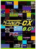【中古】ゲームセンターCX 8.0 b16316/SJ-10751D...