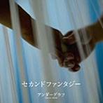 【新品】セカンドファンタジー c268/アンダーグ...