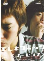 【中古】エレキコミック/ノー・センス b16328/WA...