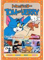 【中古】トムとジェリー 天国と地獄 b6245/AAS-0...