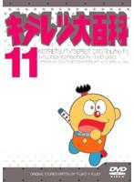 【中古】キテレツ大百科 11 b16957/AKBA-10111【...