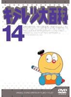 【中古】キテレツ大百科 14 b16954/AKBA-10114【...