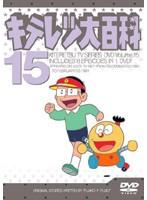 【中古】キテレツ大百科 15 b16953/AKBA-10115【...