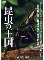 【中古】昆虫の王国 b17320/DMMM-8333【中古DVD...